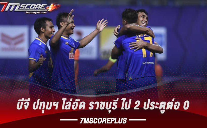 บีจี ปทุมฯ เอาชนะราชบุรีไป 2-0