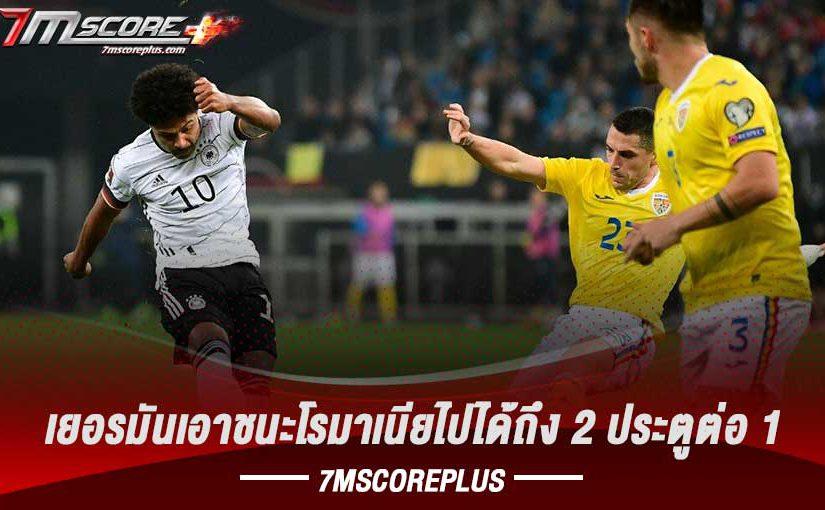 อินทรีเหล็กบุกเอาชนะโรมาเนีย 2-1